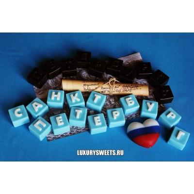 Мыло ручной работы Мыльные Буквы Бриз