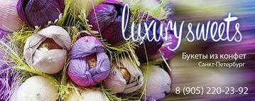 LuxurySweets - Букеты из конфет, сухофруктов, мыла и клубники. Сладкие подарки.